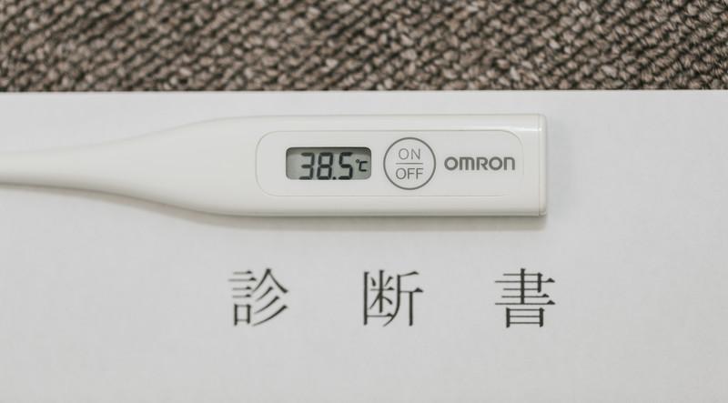 体温計と診断書