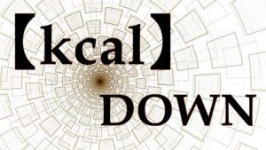 【kcal】DOWNの文字
