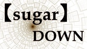 【sugar】DOWNの文字
