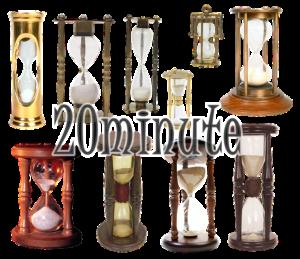 砂時計と20分の文字