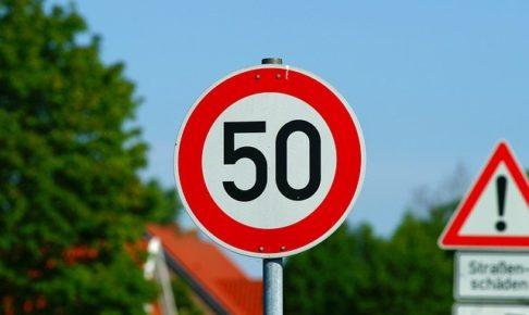 50の数字の標識