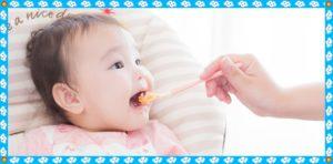 赤ちゃんが食べているところ
