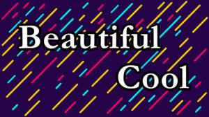 美しい、カッコイイの英語の文字