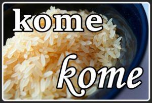 コメの写真にkomeの文字
