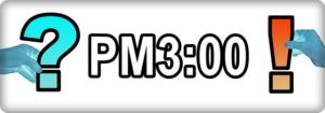PM3:00の文字