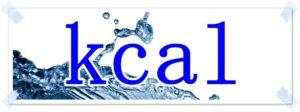 kcalの文字