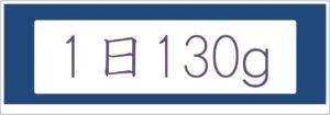 1日130gの文字