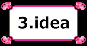 3.ideaの文字