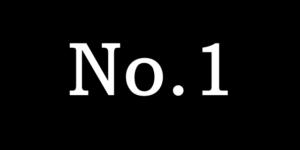 No.1の文字