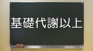 黒板に書かれた基礎代謝以上