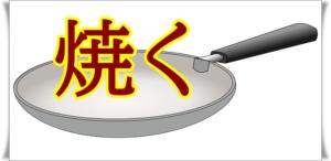 フライパンと焼くの文字