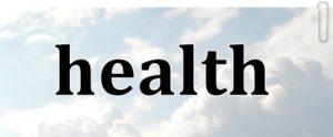 健康の文字