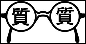 質がレンズに書かれたメガネ