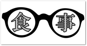 メガネのレンズに食事の文字