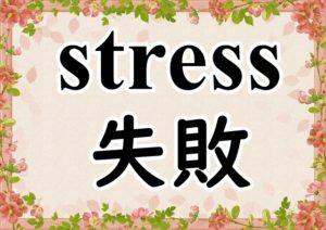 stressと失敗の文字