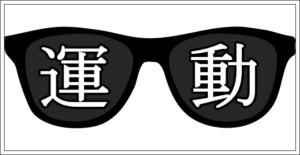 サングラスに運動の文字
