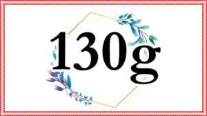 130gの文字