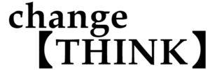 思考の変化