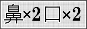 鼻×2 口×2の文字