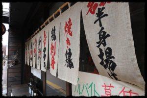 板橋の居酒屋