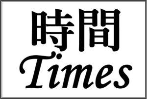 時間 Timesの文字