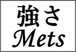 運動の強さ=Mets