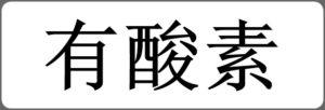 有酸素の文字