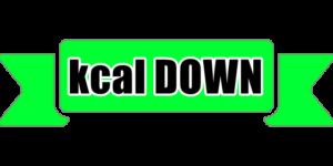 kcal DOWNの文字