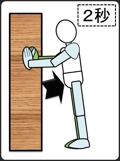 壁に手を付けて腕立て伏せ 2秒かけて体を上げる