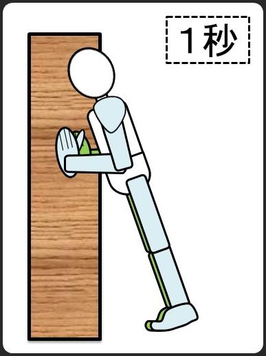 壁に手を付けて腕立て伏せ 1秒下ろしたままキープ