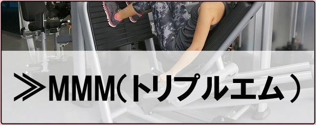MMM(トリプルエム)のボタン
